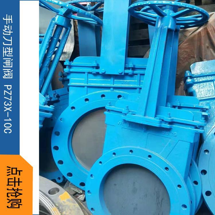 上海PZ73W不锈钢浆液阀 碳钢浆液阀 向一阀门现货供应