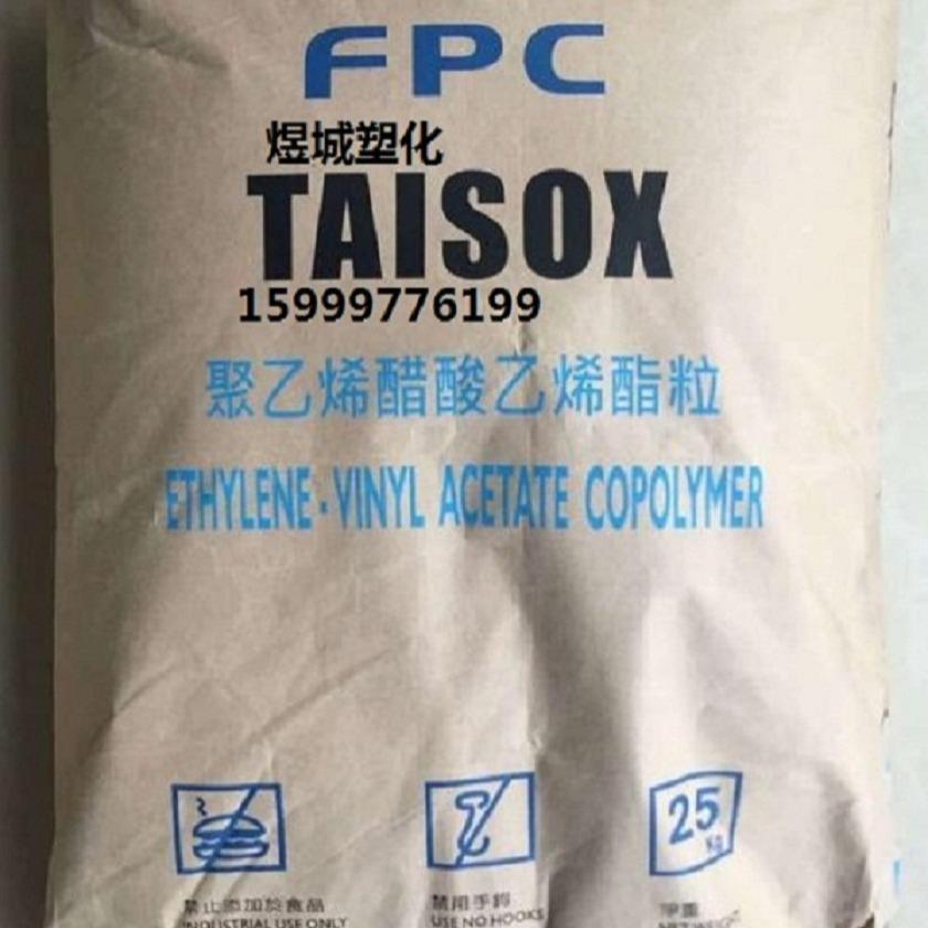 EVA 超塑烯- 台湾台聚 UE630 运用注塑发泡 吹膜成型 食品包裝