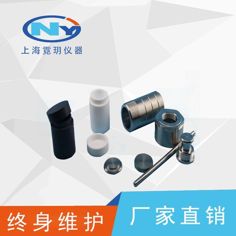 上海霓玥 实验室水热反应釜 价格