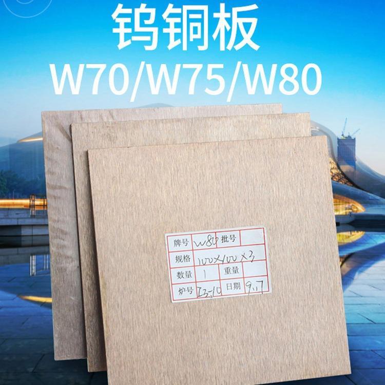 长安-钨铜电极-钨铜合金-钨70-钨80-W70-W80-棒-板