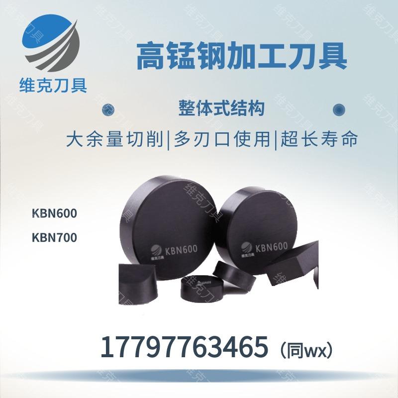 高速切削高锰钢高硬度材料PCBN超硬刀具KBN700 维克刀具