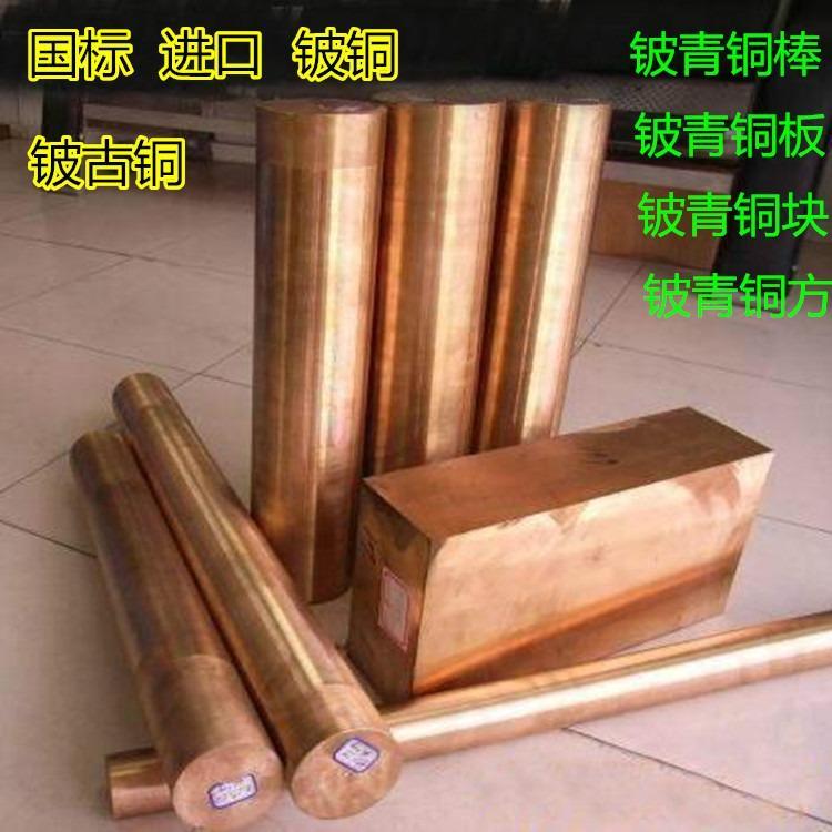 长安-铍铜C17200-铍青铜QBe2-铍钴铜C17500-berylliumbronze