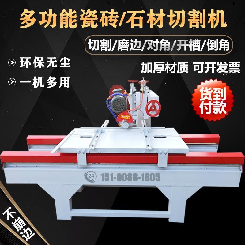 台式瓷砖切割机大型大理石石材切割机石英石切砖机瓷砖切砖机批发