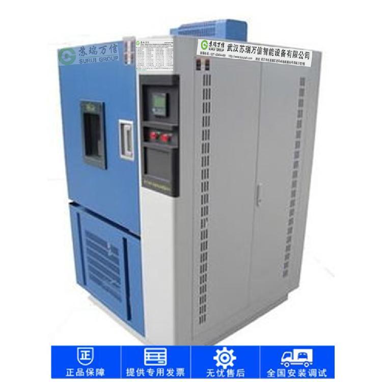 黄冈可程式高低温箱报价小型恒温高低温箱电话
