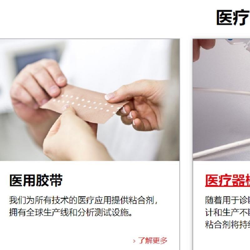 汉高医用胶水解决方案器械医用包装胶水