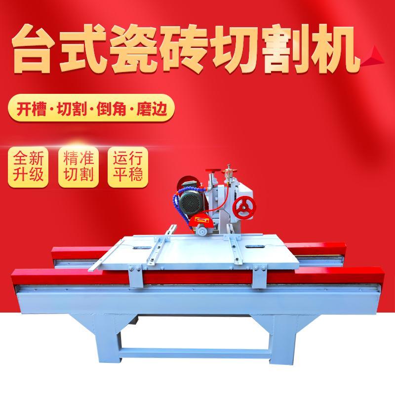 瓷砖切割机 地砖切割开槽拉槽倒角磨边专用 台式瓷砖切割机 大型石材切石机