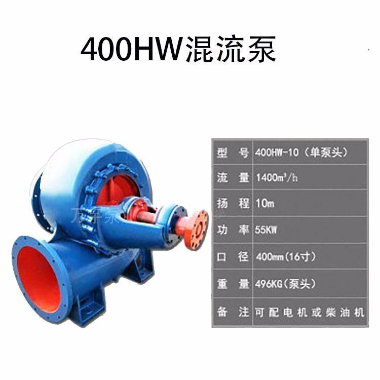 8寸混流泵200HW混流泵农田灌溉泵污水泵