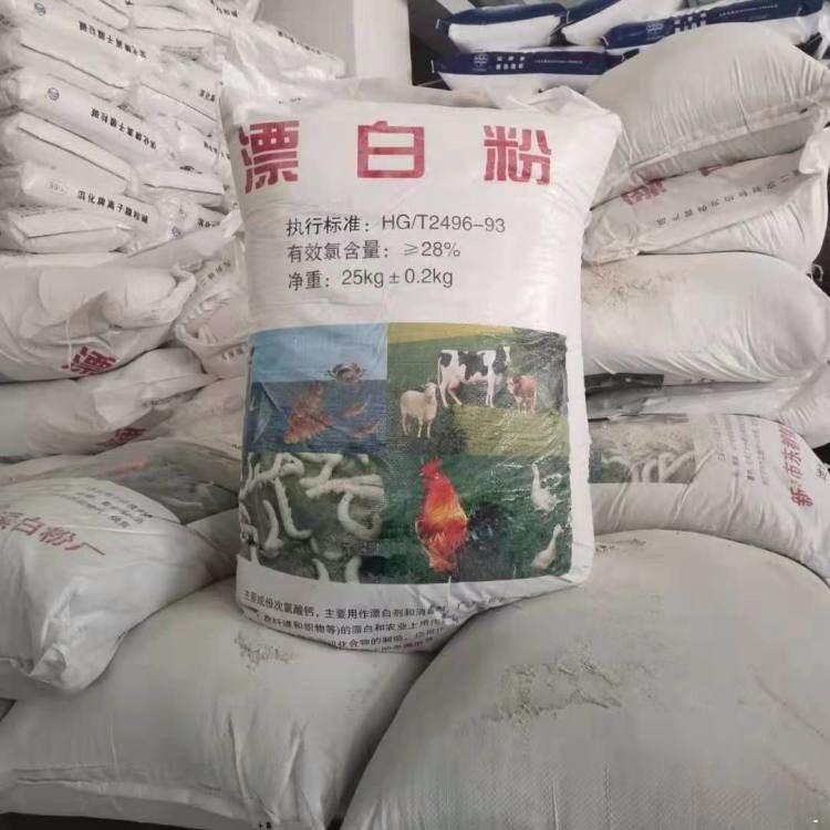 漂白粉 水产养殖漂白粉 杀菌灭藻 大量现货