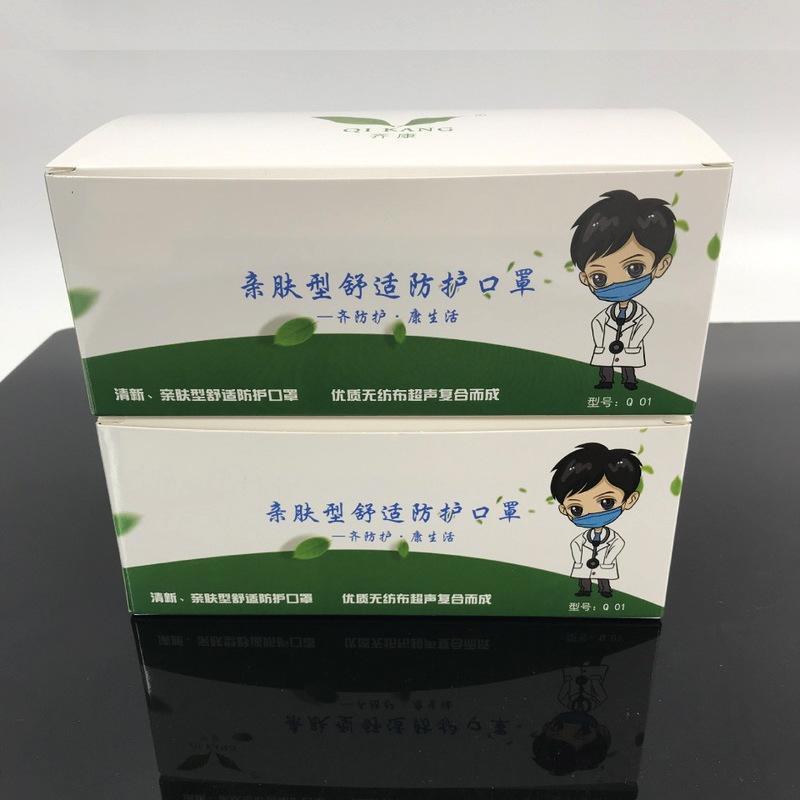 广州工厂一次性口罩纸盒定制防护用品包装盒定制卡盒