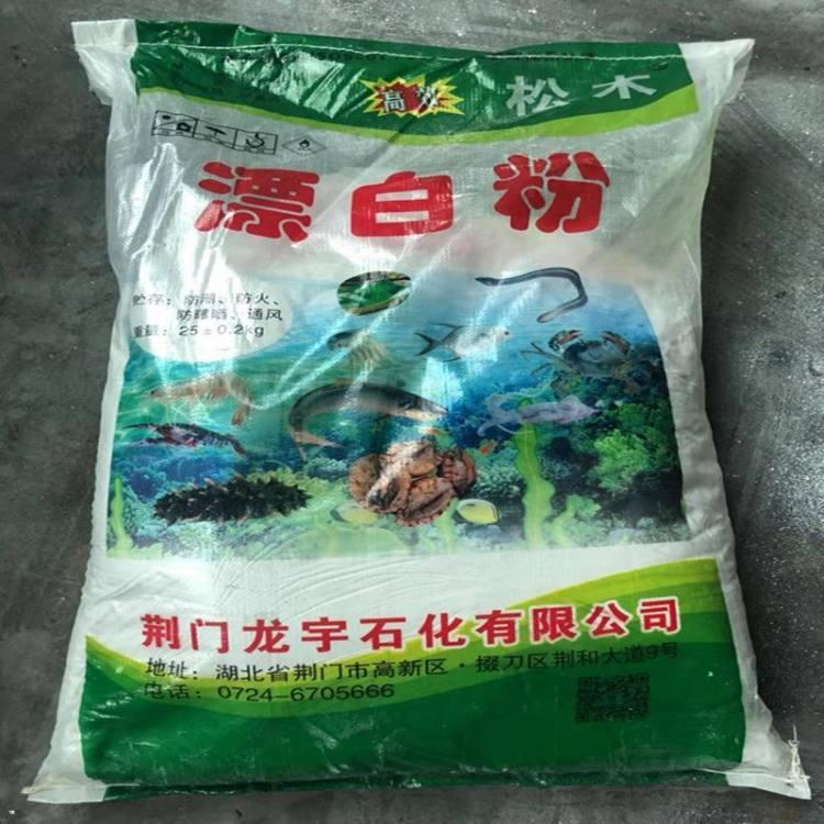 漂白剂 水产养殖漂白粉 杀菌灭藻 欢迎选购