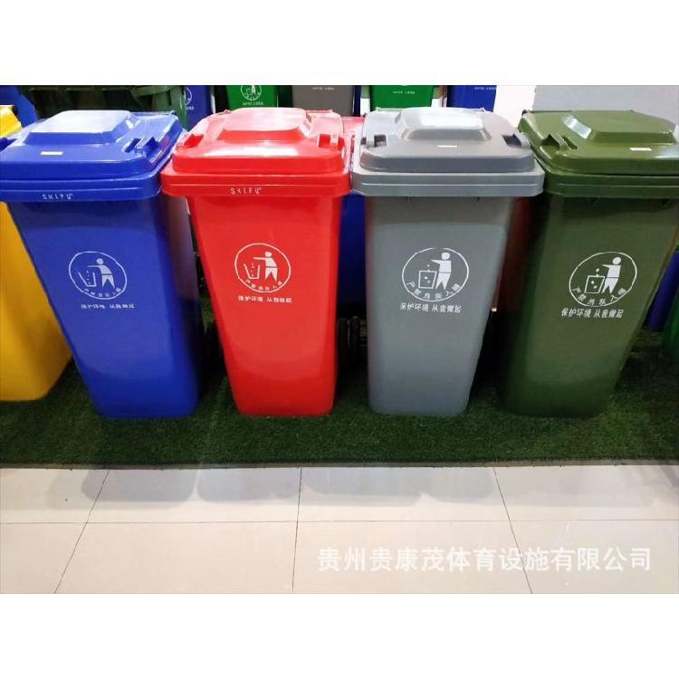贵阳塑胶垃圾桶批发分类垃圾桶厂家贵康茂厂家生产销售