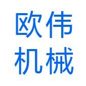 南京欧伟机械科技有限公司