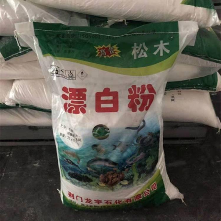 漂白剂 鱼塘养殖用漂白粉 杀菌灭藻 厂家价格供应