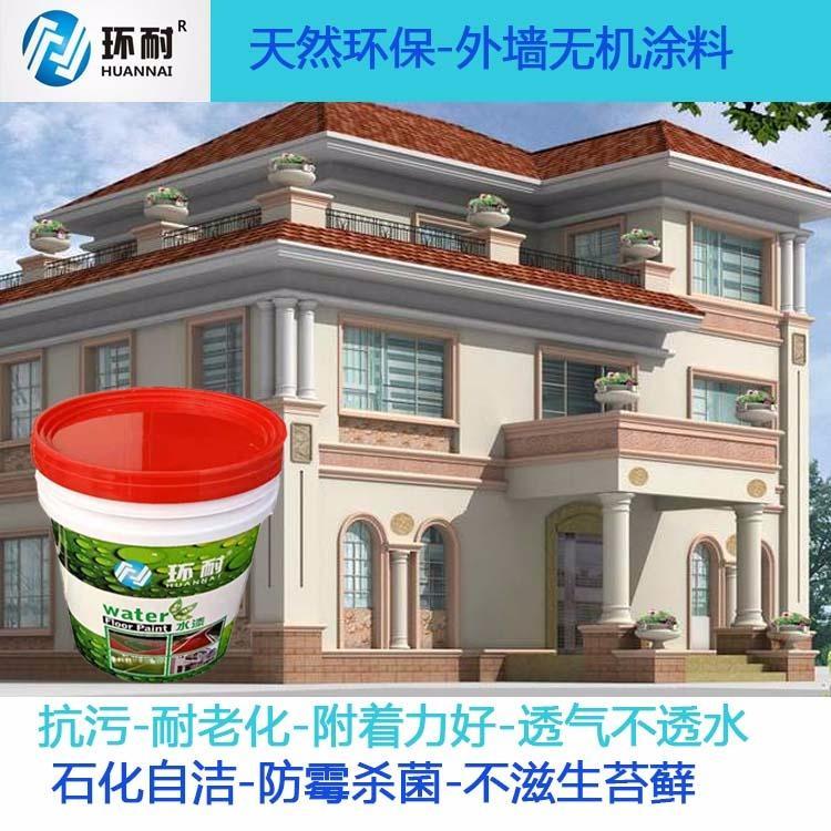 外墙涂料 无机建筑外墙涂料 农村外墙涂料价钱 外墙旧瓷砖直接翻新涂料