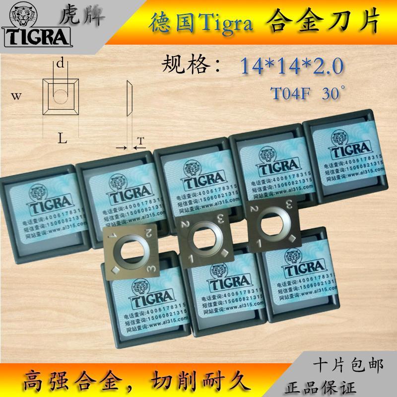 德国原装进口 TIGRA虎牌刀片 木工舍弃式螺旋刨刀片 14*14*2.0