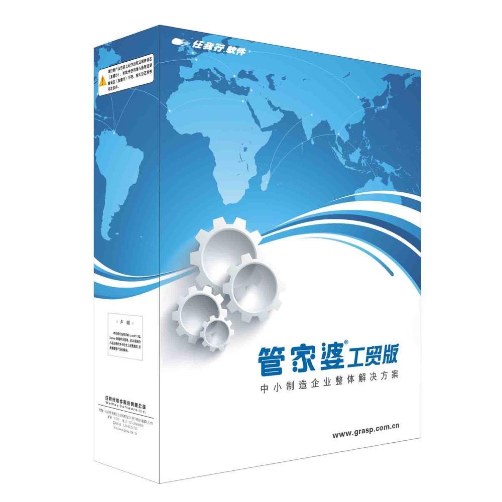 管家婆工贸ERP生产管理进销存软件