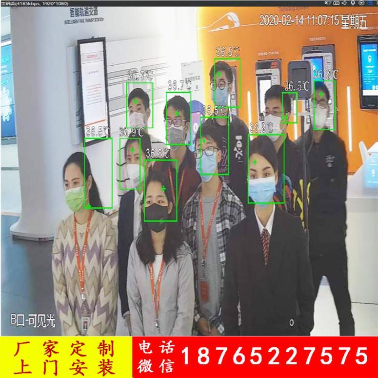 车站机场用红外线体温测量仪 红外体温检测仪医用 学校用红外线体温监测 体温检测仪推荐