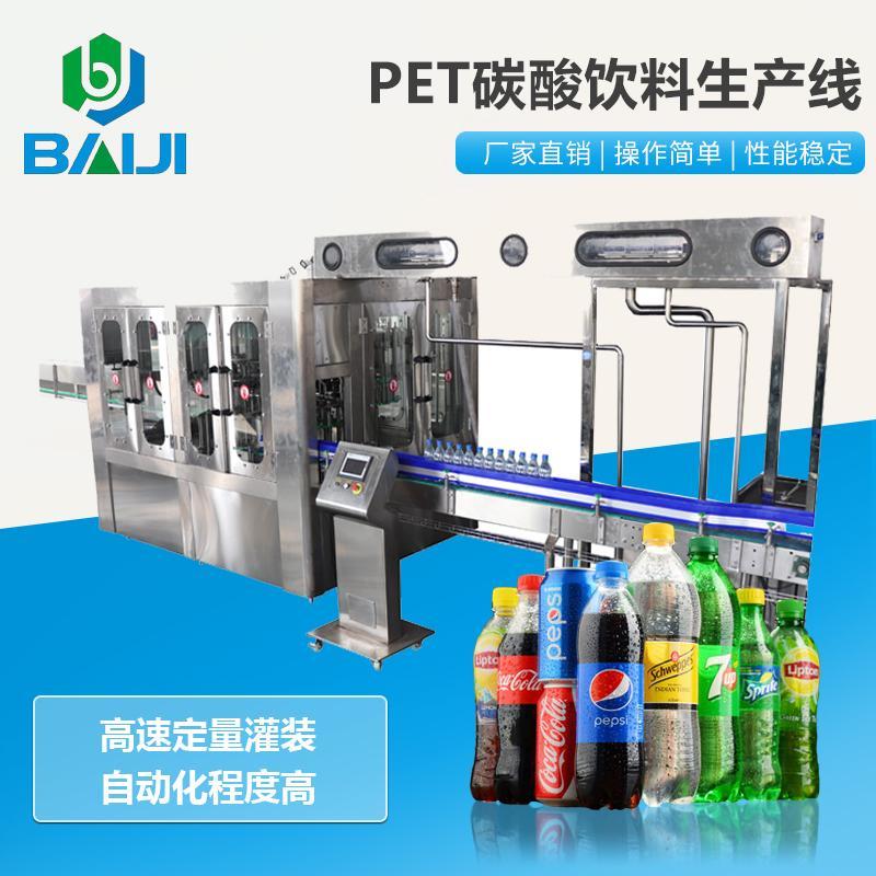 多种瓶型汽水饮料灌装设备 冲洗-灌装-封盖三合一机