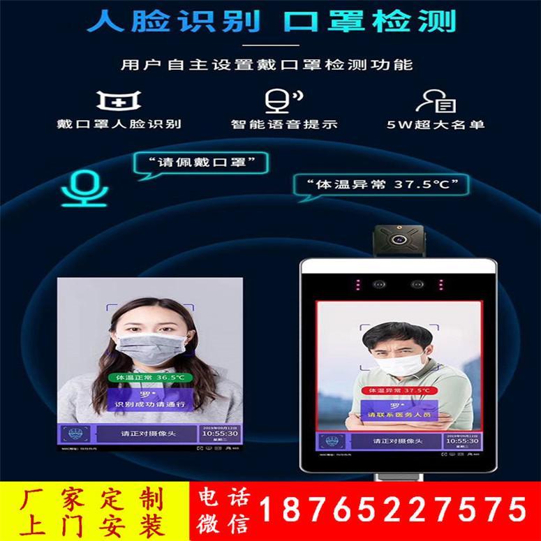 车站机场用红外线体温测量仪 体温检测仪哪里有卖的 测温门禁 人脸识别体温检测机