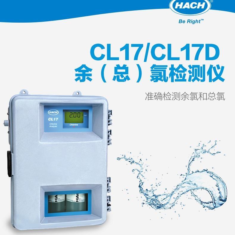 美国哈希HACH在线余氯分析仪CL17
