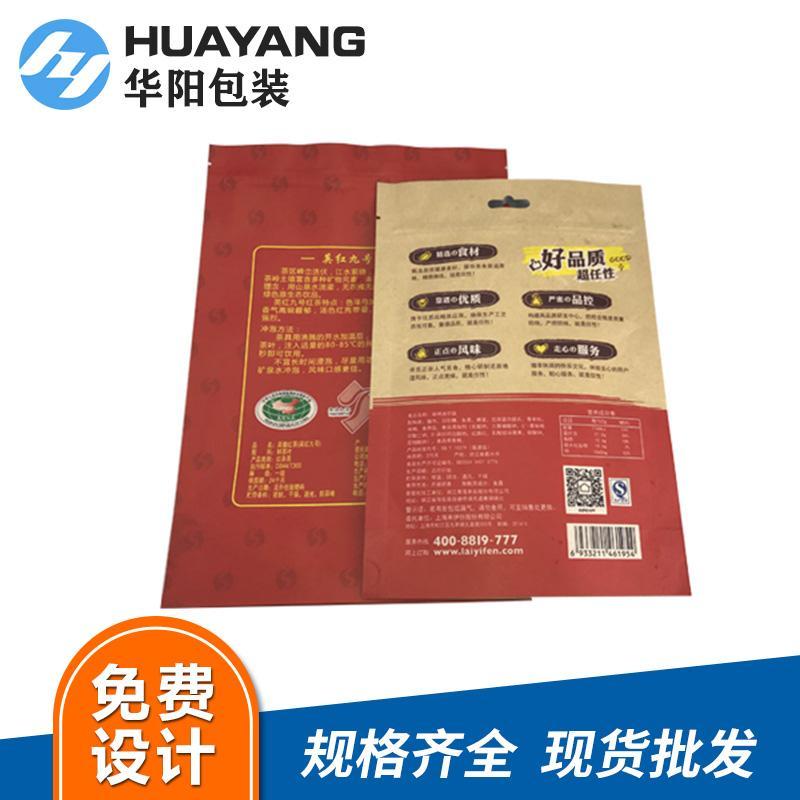 纸塑自封袋订做 牛皮纸自立自封袋 坚果食品包装袋茶叶包装