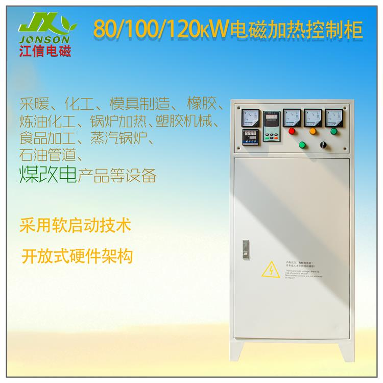 80KW电磁加热柜 平谷造粒机电磁感应控制柜厂家