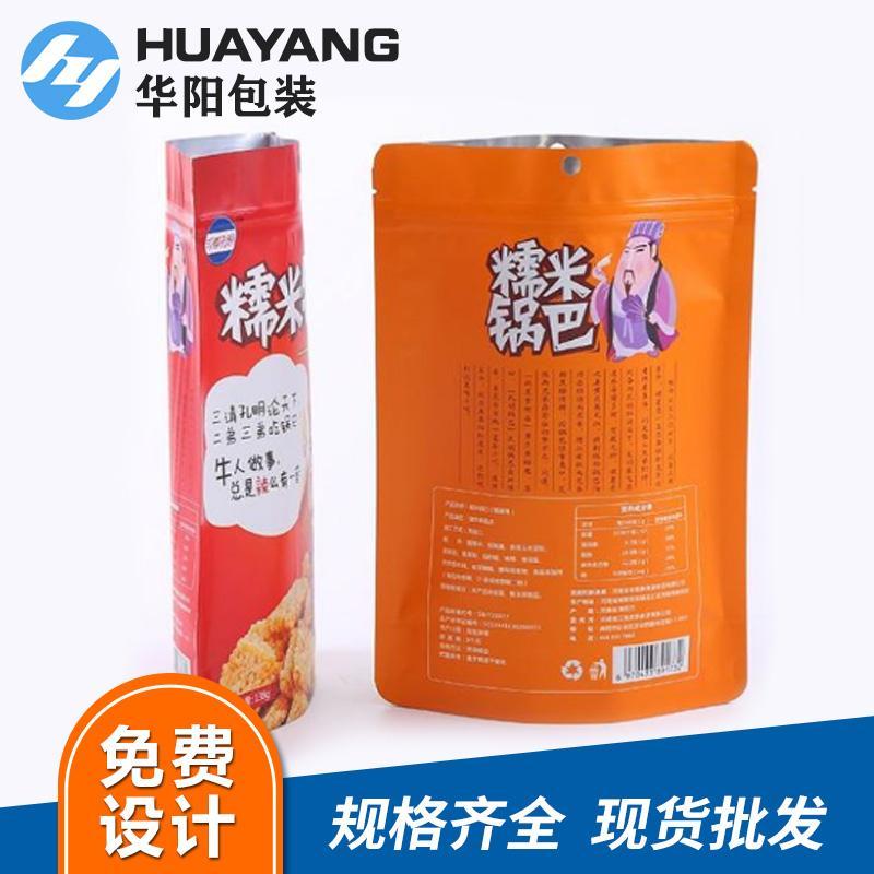 复合袋厂家 食品包装袋批发订制 选华阳包装