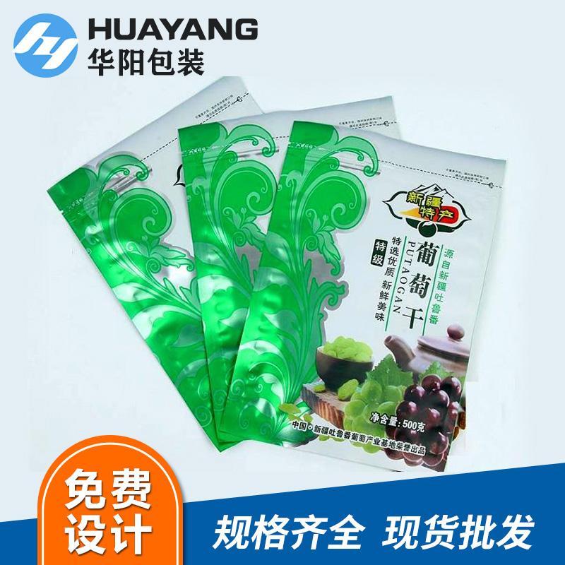 干果自封袋批发 厂家直销干果食品包装袋定做茶叶自封铝箔袋食品包装塑料拉链袋