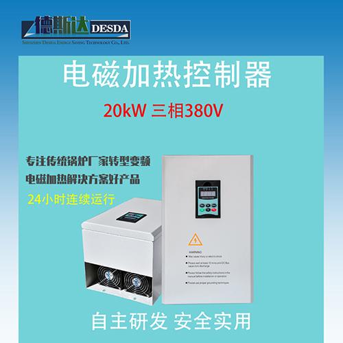 电磁加热器 上海市炒货机电磁加热器经销商