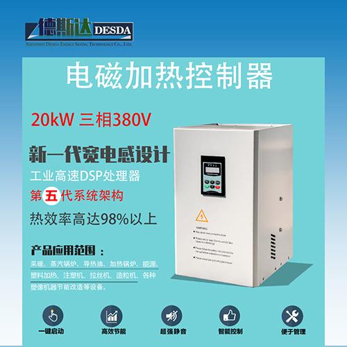 大功率电磁加热器 洛龙反应釜电磁感应加热器价格