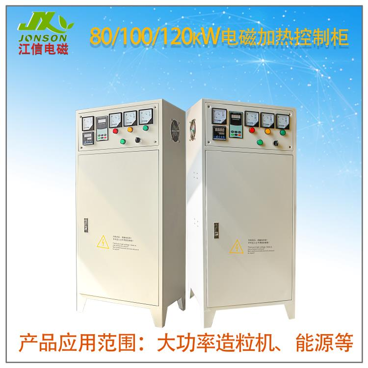 可编程电磁加热柜 安泽县塑料融蜡电磁加热机柜批发