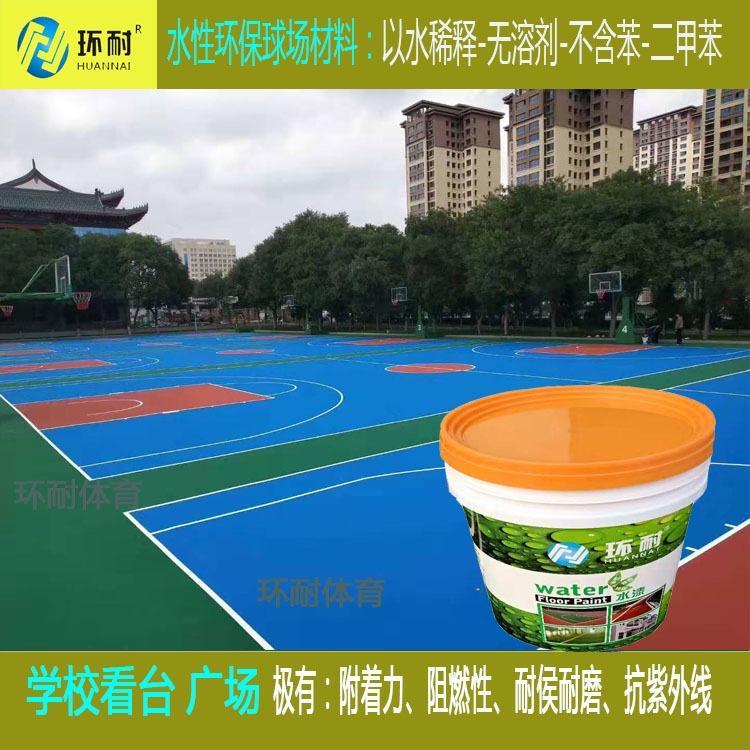 廣東硅pu球場材料 硅pu球場材料批發 硅pu籃球場施工 環耐硅pu球場材料廠家