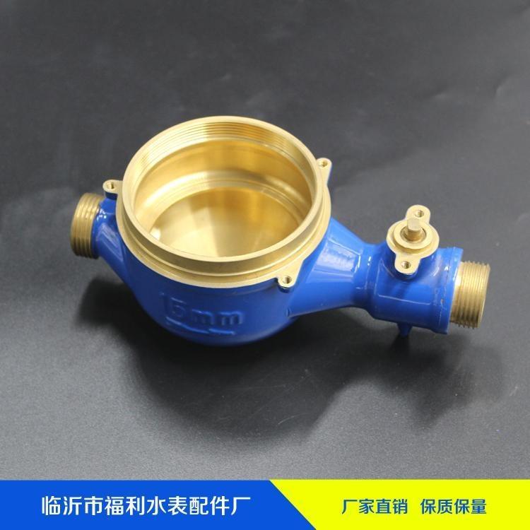 水表壳 水表铜配件 厂家直销 量大价优 货源充足