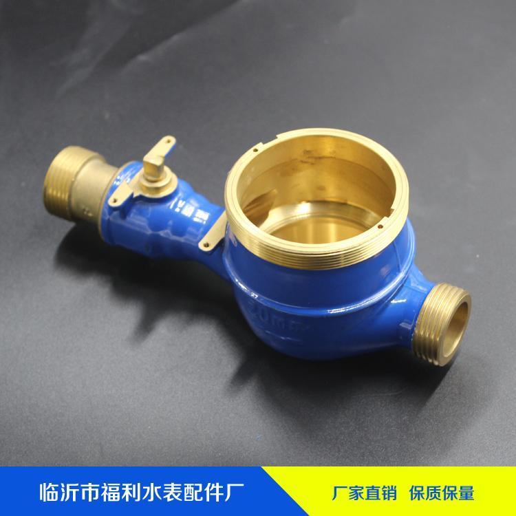 福利水表 铜水表壳 铜配件 厂家直供 货源充足