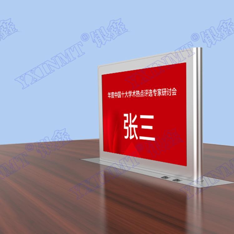 成都無紙化液晶屏電動升降一體機 電子桌牌 9寸升降桌牌