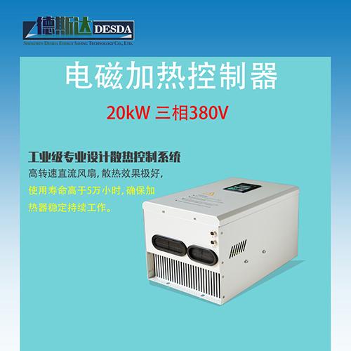 电磁控制器 海港炒货机电磁加热控制器厂家