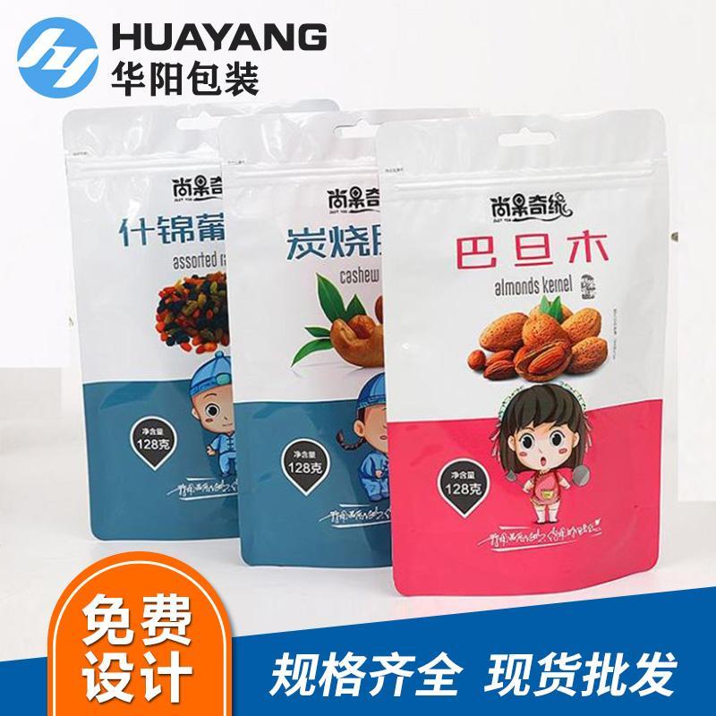 复合自立袋批发 厂家定制复合自封自立包装袋休闲食品真空塑料袋定做干果包装袋子