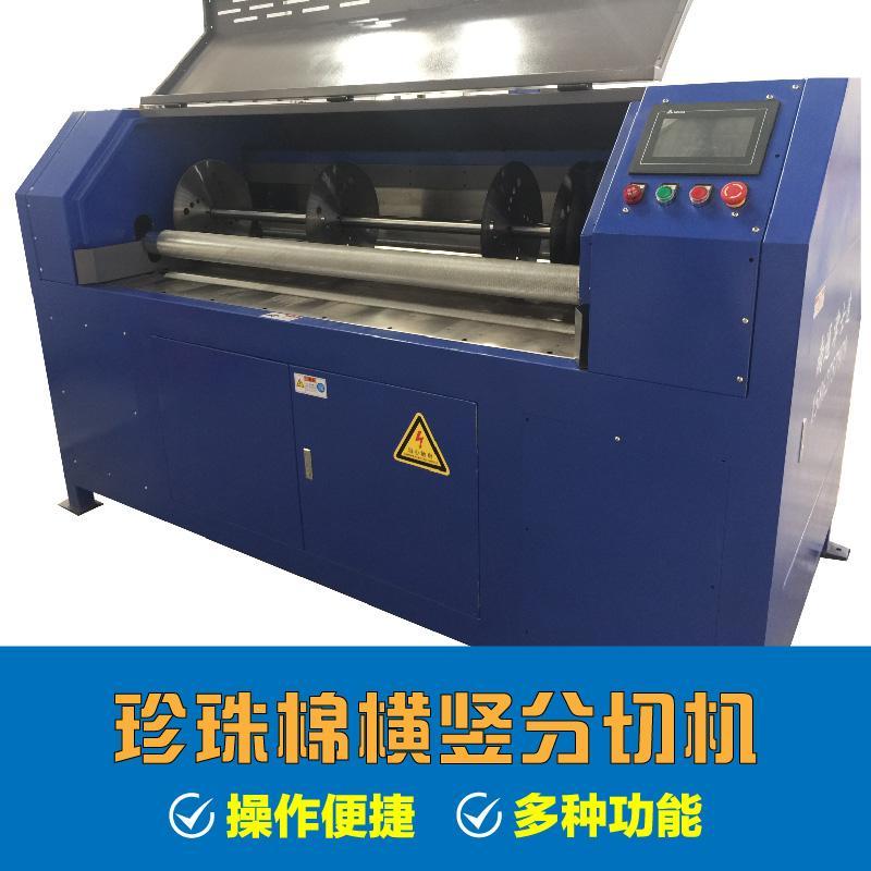 珍珠棉分切机 多功能EPE自动分切机 津士达珍珠棉切割机器-epe多刀分条机械厂家