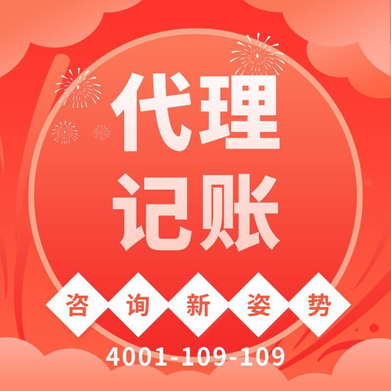 南京公司代理注册费用-财务公司代账-品泽财务