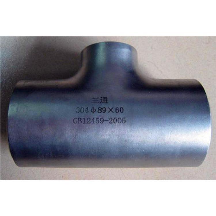 国标三通三通执行标准不锈钢三通生产厂家