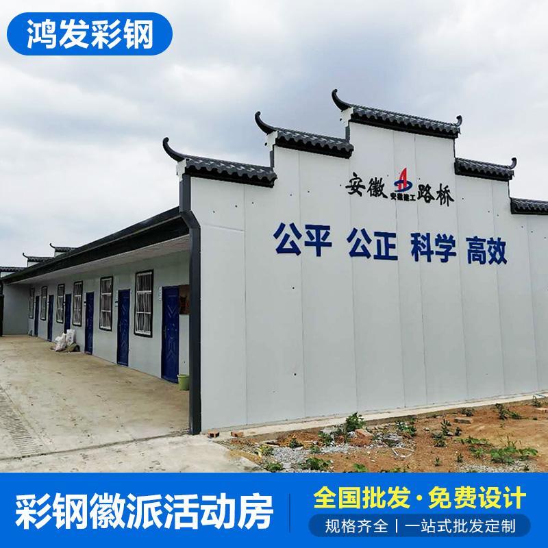 杭州厂家定做徽派活动板房 马头墙板房 雅致房 厂家直销 全国批发