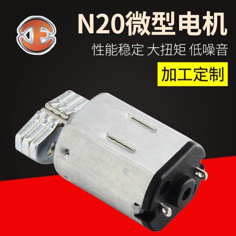 铭正阳供应N20共享单车锁微电机 智能锁微型电机 微型直流马达批发