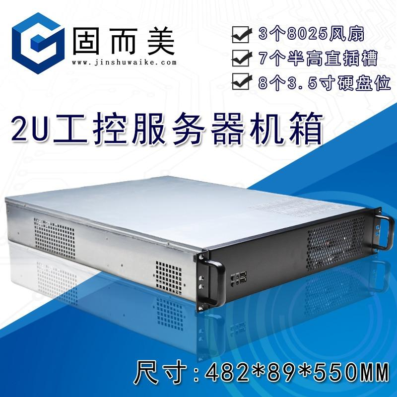 新品2U工控服务器机箱550mm深普通ATX电源8硬盘7个直插槽