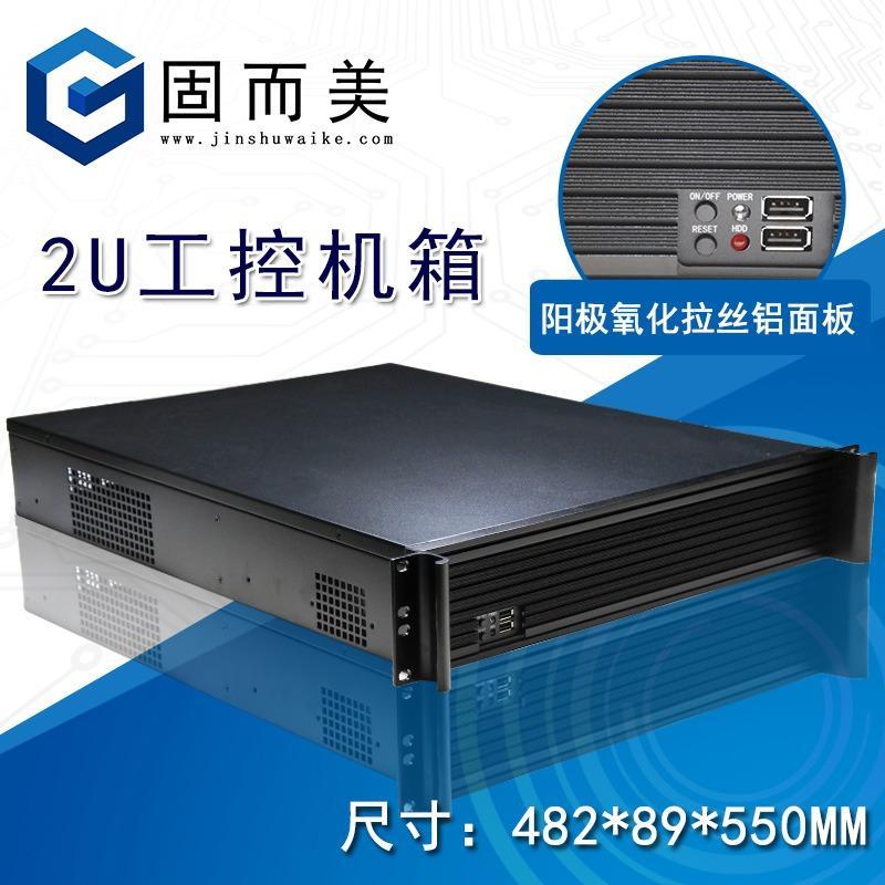 2U550深工控服务器8硬盘位金属外壳钣金机箱拉丝铝面板可定制新品