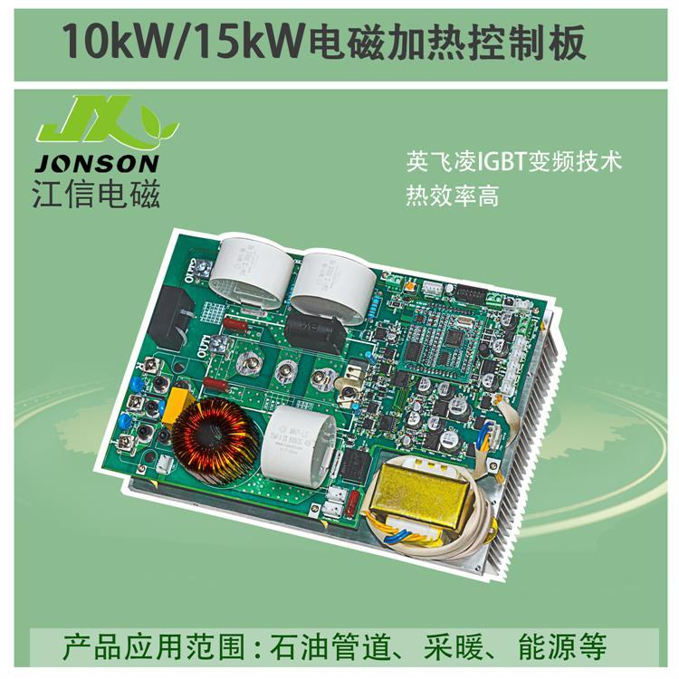 可编程电磁感应加热板 拉丝机电磁感应控制板厂家供应