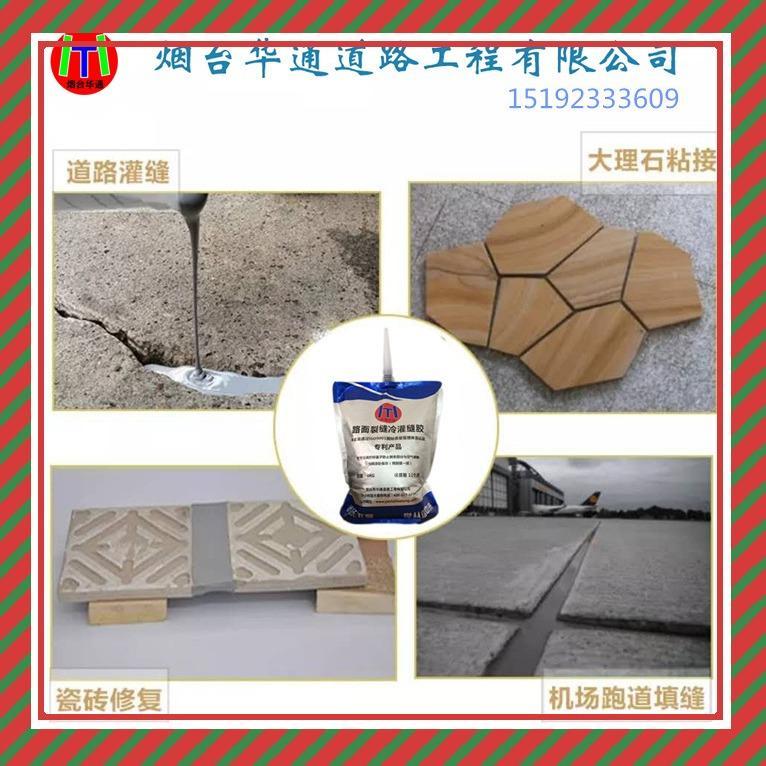 桥梁伸缩缝填充材料厂家硅酮灌缝胶四季不开裂