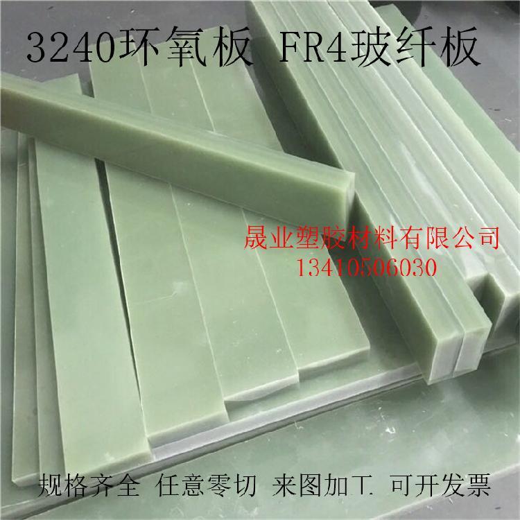 厂家价格黄色环氧树脂板 环氧玻璃纤维板工件加工 FR-4板水绿整张零切 0.5-50mm