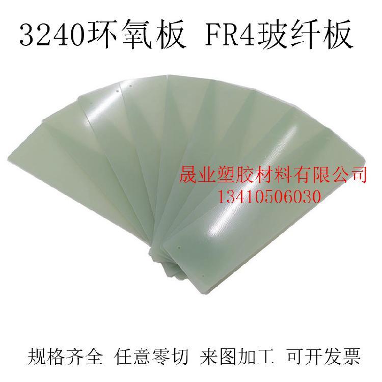 厂家价格3240环氧板 环氧玻璃纤维板工件加工 FR-4板水绿整张零切 0.2-100mm