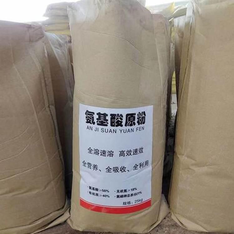 氨基酸原粉 農用氨基酸 速溶氨基酸原粉 供應