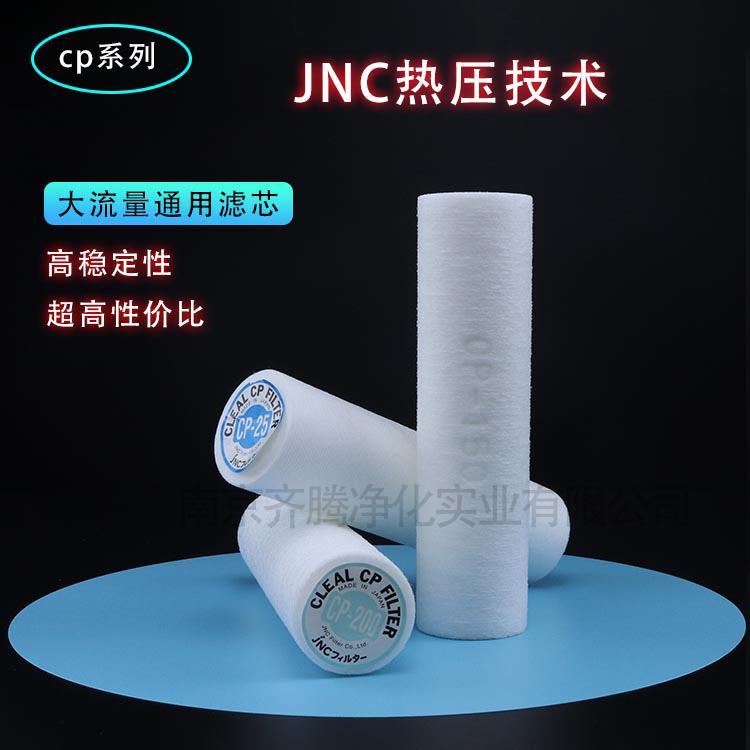 工业过滤芯耐高温环保的进口滤芯JNC